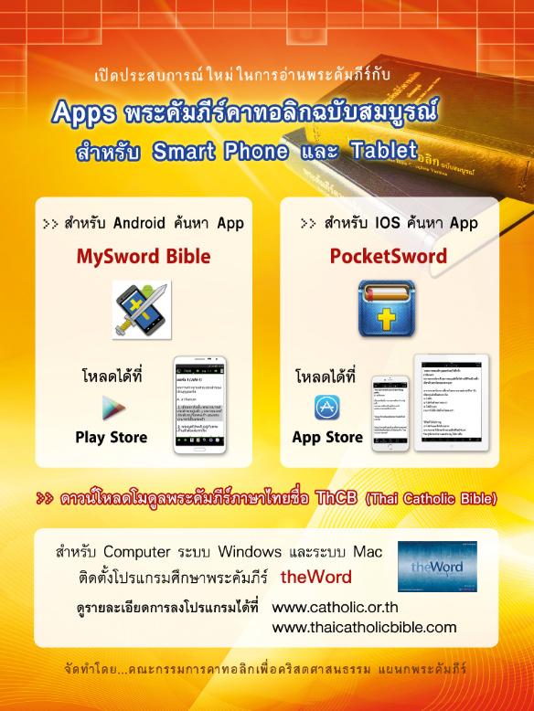โปรแกรมพระคัมภีร์คาทอลิก ฟรี!!! สำหรับ PC และ MAC