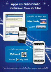 catholic bible application สําหรับ android และ ios